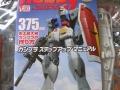 mega_size_gundam-0006